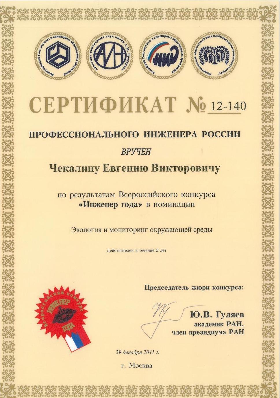 Сертификат конкурса Инженер года 2011