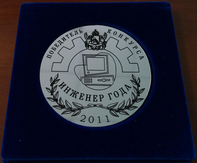 Победитель конкурса инженер года 2011
