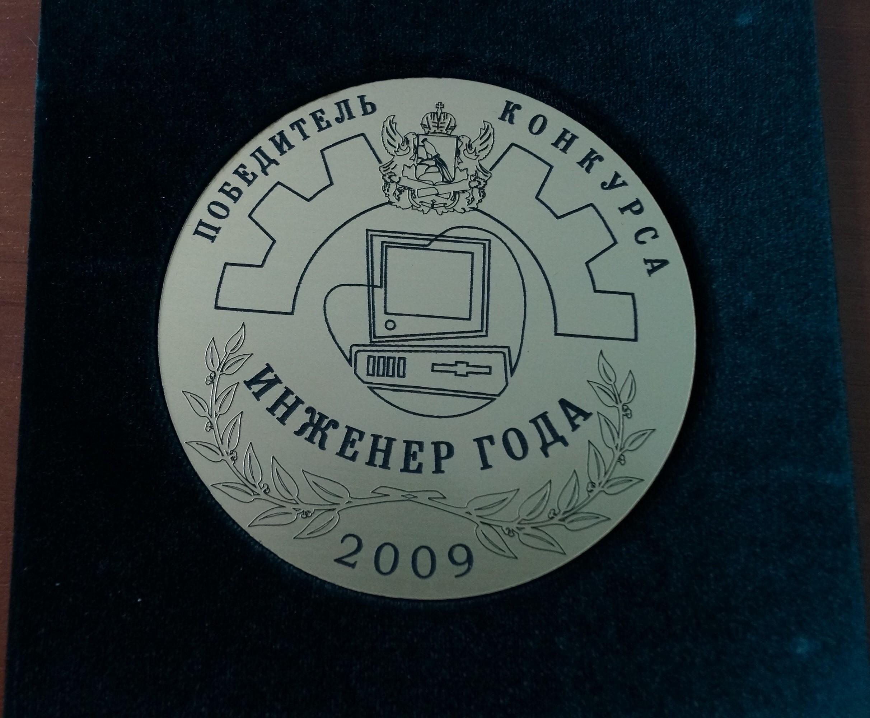 Победитель конкурса инженер года 2009
