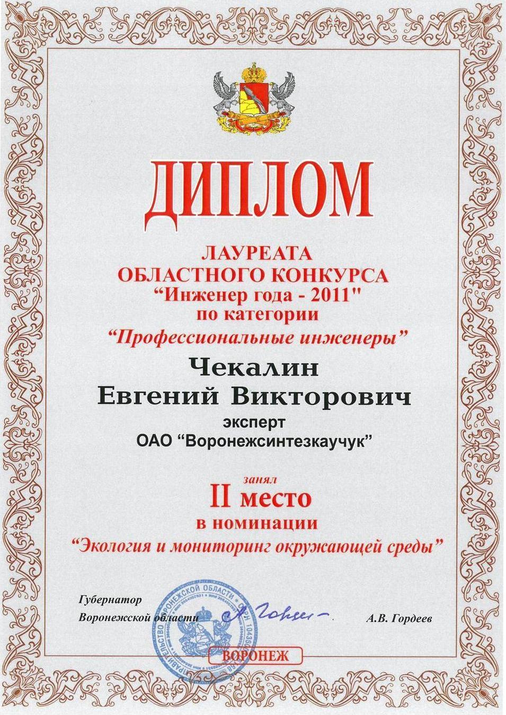 Диплом конкурса инженер года 2011