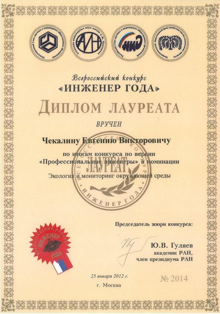 Диплом конкурса инженер года 2012